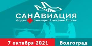 Санавиация-2021